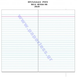 ΦΥΛΛΑΔΑ ΡΙΓΕ 25x35εκ 100 ΦΥΛΛΑ 503α ΤΥΠΟΤΡΑΣΤ Φυλλάδα-Λογιστική-Καρτέλλα ειδη γραφειου, αναλωσιμα, γραφικη υλη - paperless.gr