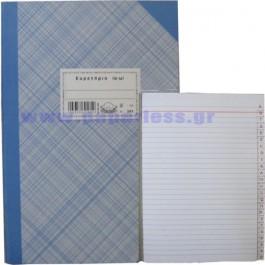ΦΥΛΛΑΔΑ ΡΙΓΕ ΜΕ ΕΥΡΕΤΗΡΙΟ Α-Ω 21x30εκ  50 ΦΥΛΛΑ 581 ΤΥΠΟΤΡΑΣΤ Φυλλάδα-Λογιστική-Καρτέλλα ειδη γραφειου, αναλωσιμα, γραφικη υλη - paperless.gr
