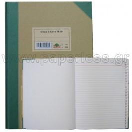 ΦΥΛΛΑΔΑ ΡΙΓΕ ΜΕ ΕΥΡΕΤΗΡΙΟ Α-Ω 21x30εκ 200 ΦΥΛΛΑ 583 ΤΥΠΟΤΡΑΣΤ Φυλλάδα-Λογιστική-Καρτέλλα ειδη γραφειου, αναλωσιμα, γραφικη υλη - paperless.gr