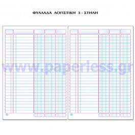 ΦΥΛΛΑΔΑ ΛΟΓΙΣΤΙΚΗ 3 ΣΤΗΛΕΣ 25x35εκ  50 ΦΥΛΛΑ 511α ΤΥΠΟΤΡΑΣΤ Φυλλάδα-Λογιστική-Καρτέλλα ειδη γραφειου, αναλωσιμα, γραφικη υλη - paperless.gr