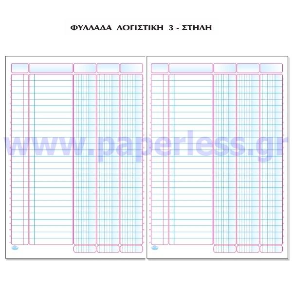 ΦΥΛΛΑΔΑ ΛΟΓΙΣΤΙΚΗ 3 ΣΤΗΛΕΣ 25x35εκ 100 ΦΥΛΛΑ 512α ΤΥΠΟΤΡΑΣΤ Φυλλάδα-Λογιστική-Καρτέλλα ειδη γραφειου, αναλωσιμα, γραφικη υλη - paperless.gr