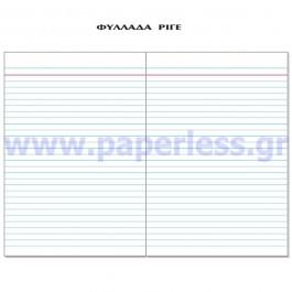 ΦΥΛΛΑΔΑ ΡΙΓΕ 21x30εκ 100 ΦΥΛΛΑ 503 ΤΥΠΟΤΡΑΣΤ Φυλλάδα-Λογιστική-Καρτέλλα ειδη γραφειου, αναλωσιμα, γραφικη υλη - paperless.gr