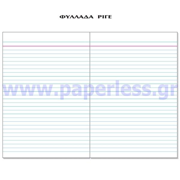 ΦΥΛΛΑΔΑ ΡΙΓΕ 21x30εκ  50 ΦΥΛΛΑ 502 ΤΥΠΟΤΡΑΣΤ Φυλλάδα-Λογιστική-Καρτέλλα ειδη γραφειου, αναλωσιμα, γραφικη υλη - paperless.gr