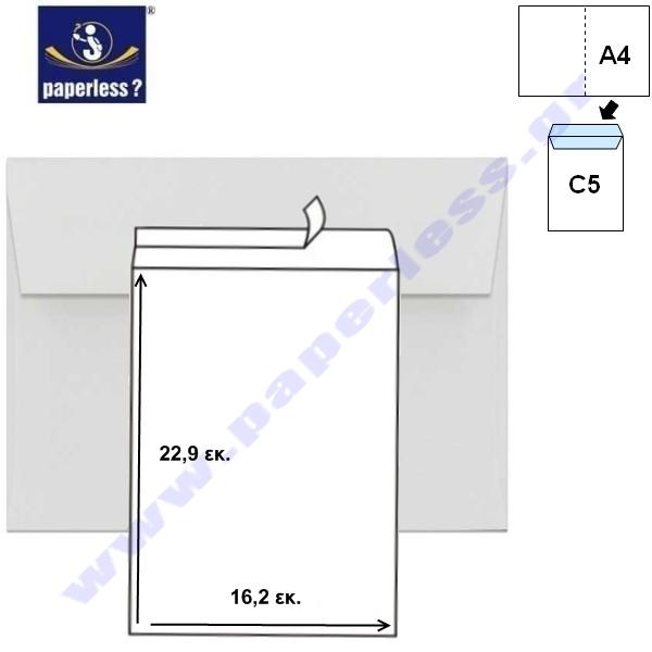 ΦΑΚΕΛΟΣ ΑΛΛΗΛΟΓΡΑΦΙΑΣ ΛΕΥΚΟΣ 16,2Χ22,9εκ. 25 ΤΕΜΑΧΙΑ PAPERLESS Φάκελοι Αλληλογραφίας ειδη γραφειου, αναλωσιμα, γραφικη υλη - paperless.gr