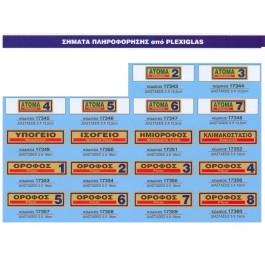 Σήματα πληροφόρησης από PLEXIGLAS για ΑΣΑΝΣΕΡ Πληροφόρησης ειδη γραφειου, αναλωσιμα, γραφικη υλη - paperless.gr