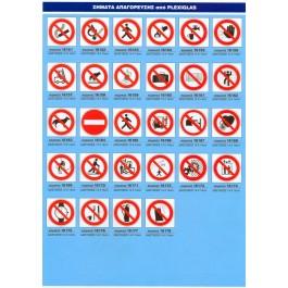 Σήματα απαγόρευσης από plexiglas (χωρίς επεξήγηση) 14x14εκ. Απαγόρευσης ειδη γραφειου, αναλωσιμα, γραφικη υλη - paperless.gr