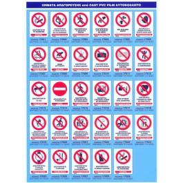 Σήματα απαγόρευσης από CAST PVC FILM ΑΥΤΟΚΟΛΛΗΤΟ 14x19,5εκ. Απαγόρευσης ειδη γραφειου, αναλωσιμα, γραφικη υλη - paperless.gr