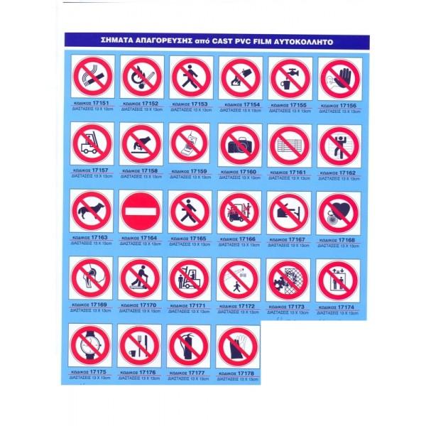 Σήματα απαγόρευσης από CAST PVC FILM ΑΥΤ/ΤΟ (χωρίς επεξήγηση) 13x13εκ. Απαγόρευσης ειδη γραφειου, αναλωσιμα, γραφικη υλη - paperless.gr