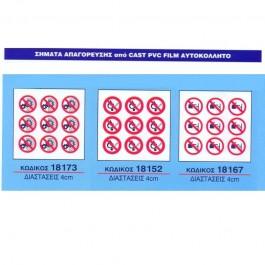 Σήματα απαγόρευσης από CAST PVC FILM ΑΥΤΟΚΟΛΛΗΤΟ 4εκ. 9 ΤΕΜΑΧΙΑ Απαγόρευσης ειδη γραφειου, αναλωσιμα, γραφικη υλη - paperless.gr