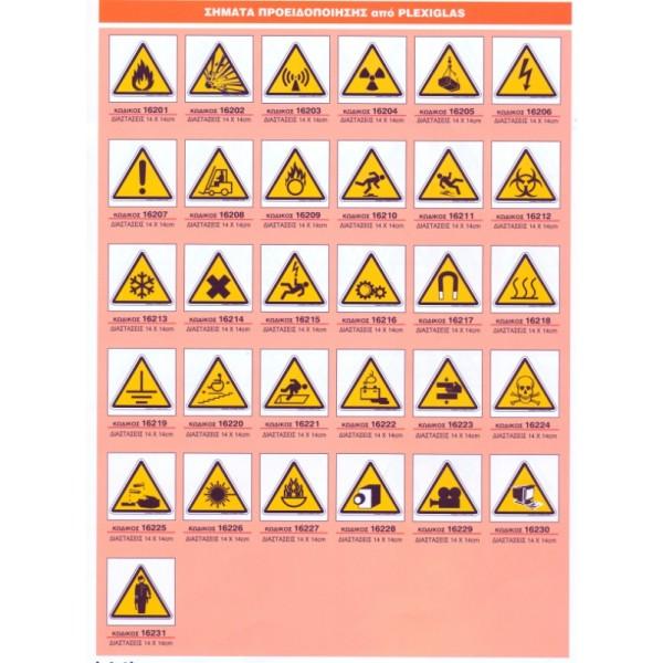 Σήματα προειδοποίησης plexiglas 14x14 (χωρίς επεξήγηση) Προειδοποίησης ειδη γραφειου, αναλωσιμα, γραφικη υλη - paperless.gr