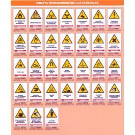 Σήματα προειδοποίησης plexiglas 14x19,5 (με επεξήγηση) Προειδοποίησης ειδη γραφειου, αναλωσιμα, γραφικη υλη - paperless.gr