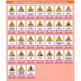 Σήματα προειδοποίησης CAST PVC FILM AYT/TO 14x19,5(με επεξήγηση) Προειδοποίησης ειδη γραφειου, αναλωσιμα, γραφικη υλη - paperless.gr