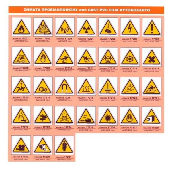 Σήματα προειδοποίησης CAST PVC FILM AYT/TO 13εκ(χωρίς επεξήγηση) Προειδοποίησης ειδη γραφειου, αναλωσιμα, γραφικη υλη - paperless.gr