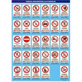 Σήματα απαγόρευσης από plexiglas 14x19,5εκ. Απαγόρευσης ειδη γραφειου, αναλωσιμα, γραφικη υλη - paperless.gr